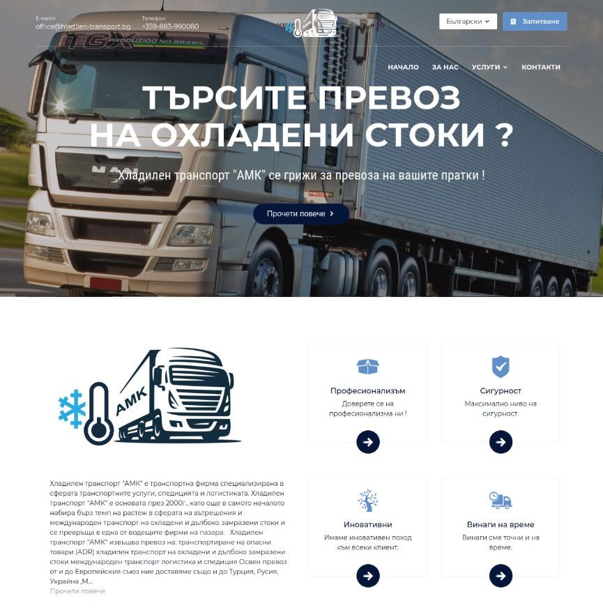 """Хладилен транспорт """"АМК"""""""